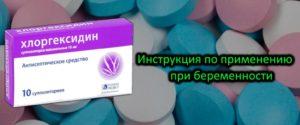 Хлоргексидин инструкция по применению в гинекологии при беременности
