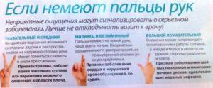 Почему немеют пальцы рук при беременности