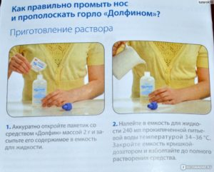 Соляной раствор для промывания носа рецепт при беременности