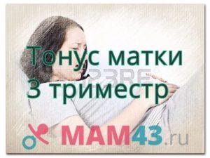 Тонус матки 3 триместр при беременности причины