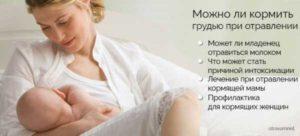 Можно ли при пищевом отравлении кормить ребенка грудью