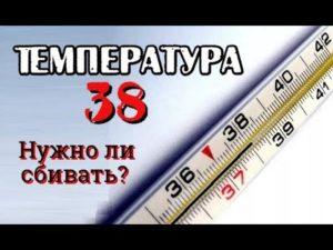 Температура 38 при беременности чем сбить