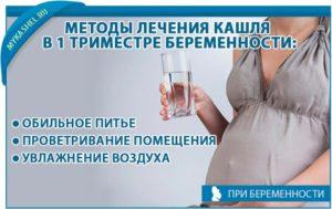Можно ли мукалтин при беременности в третьем триместре