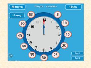 Как быстро выучить часы время