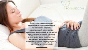 Причины нерегулярных месячных у женщин
