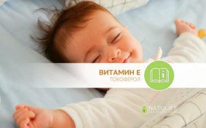 Витамин е для новорожденных в каплях