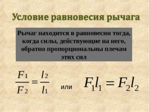 Рычаги в физике формулы