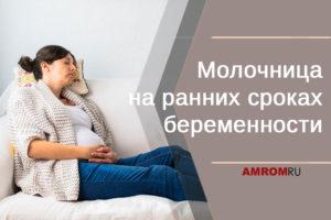 Молочница как признак беременности на ранних сроках форум