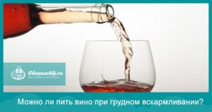 Можно ли пить вино во время кормления ребенка