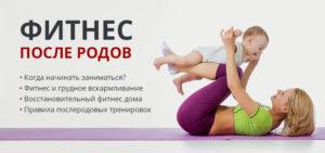 Когда можно заниматься фитнесом после родов кормящей маме