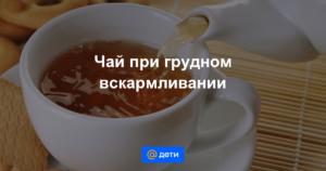 Можно ли чай с сахаром при грудном вскармливании