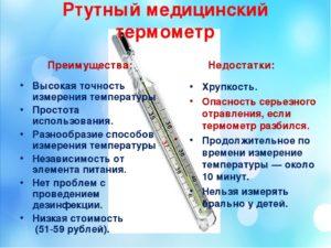 Как правильно термометр или градусник
