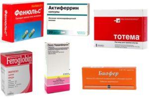 Какой препарат железа для беременных лучше