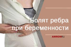 Почему болят ребра с правой стороны при беременности