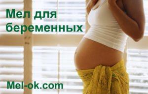 Вреден ли мел при беременности