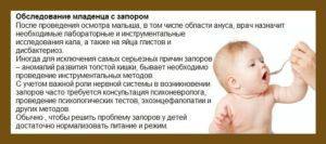 Комаровский запоры у грудничков на грудном вскармливании лечение
