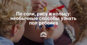 Как определить пол будущего ребенка по обручальному кольцу