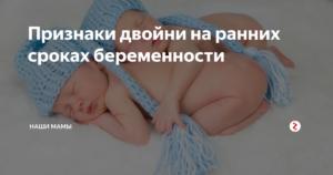 Признаки беременности двойней на ранних сроках форум