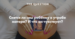 К чему снится беременность и шевеление плода