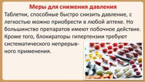 Как беременной снизить давление без лекарств
