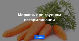 Морковь свежая при гв