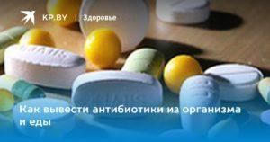 Как вывести антибиотики из организма ребенка