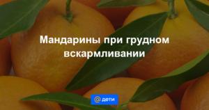 Апельсин при грудном вскармливании