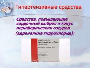 Препараты повышающие тонус сосудов