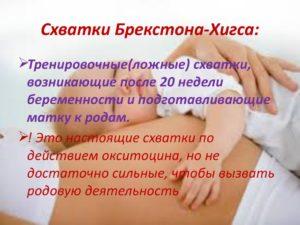 Болезненные тренировочные схватки на 36 неделе беременности