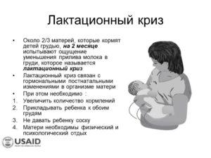 Что делать когда бросаешь кормить ребенка грудным молоком