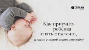 Как заставить ребенка спать отдельно