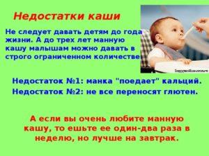 Можно ли кормить 5 месячного ребенка манной кашей