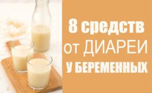 Что можно выпить от поноса беременным