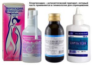 Как обрабатывать хлоргексидином влагалище