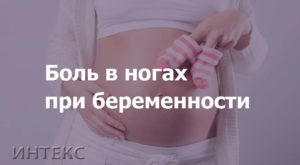 Болит бедро при беременности
