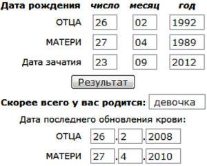 Как считать пол ребенка по обновлению крови калькулятор