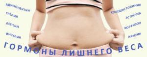 Какие гормоны отвечают за набор веса у женщин