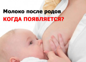 Как сделать так чтобы появилось молоко после родов