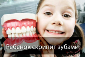 Ребенок 2 года днем скрипит зубами