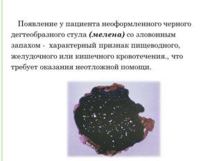Почему кал у беременной черного цвета