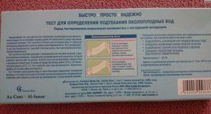 Подтекание околоплодных вод признаки на 36 неделе беременности