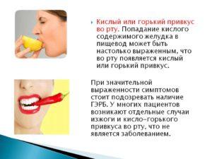 Привкус во рту при беременности