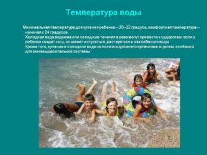 В какой температуре воды можно купаться в море