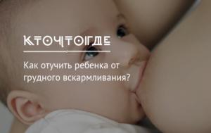 Комаровский отучение от груди