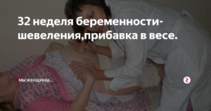 Ребенок стал меньше шевелиться на 32 неделе