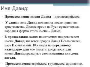 Давид имя для русского мальчика