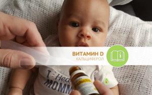 Витамин д для грудничков как давать