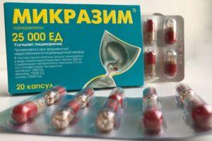 Можно ли микразим беременным