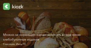 Можно хлеб кормящей маме
