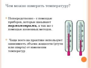Сколько по времени мерять температуру